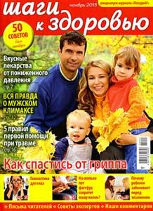 Читать журнал онлайн. Бесплатно и без регистрации! 87f7baa73f8